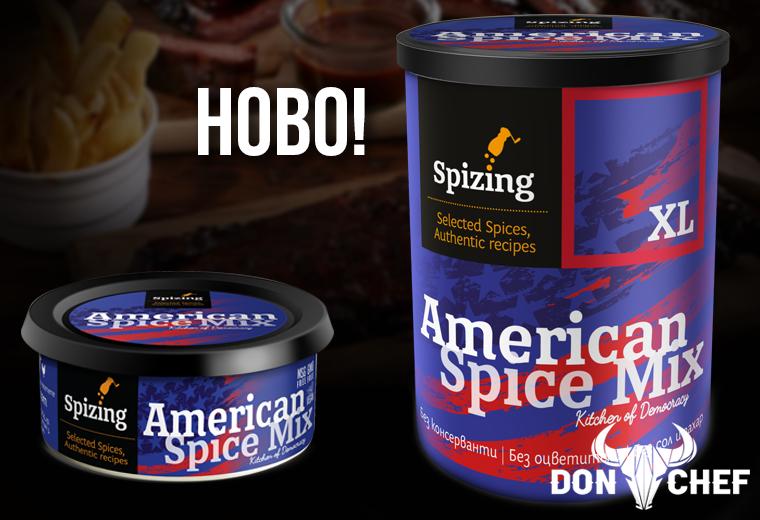 Американски ребра - XL Spizing Американски микс - Don Chef